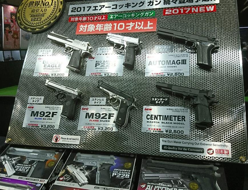 【東京マルイ 新製品】エアーコッキングガンも続々登場予定!!対象年齢10歳以上 M92F・センチメーター・オートマグIII・P229・デザートイーグル