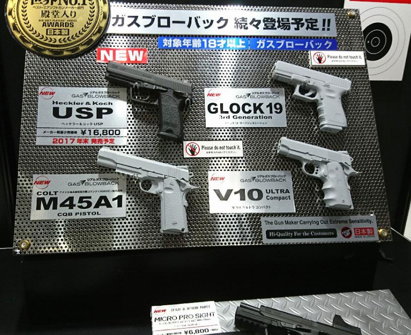 【東京マルイ 新製品】ガスブローバック続々登場予定!!対象年齢18歳以上 GLOCK19 グロック19・コルトM45A1・V10ウルトラコンパクト・USP