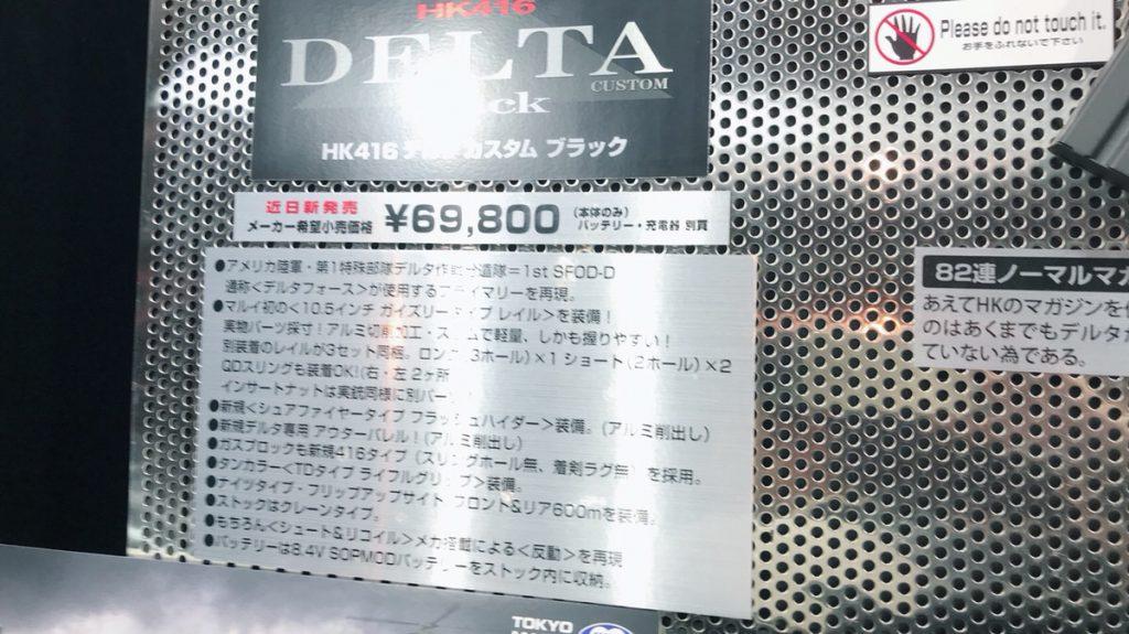 東京マルイHK416デルタカスタム1