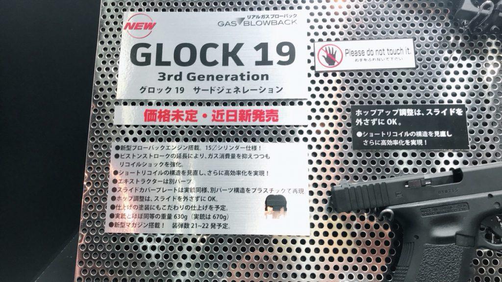 グロック19 サードジェネレーション