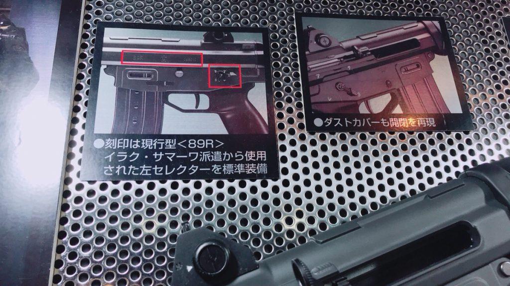 89式小銃ガスブローバック3