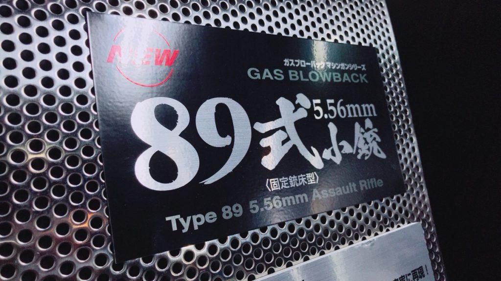 89式小銃ガスブローバック1